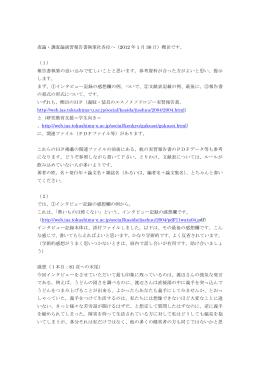 査論・調査論演習報告書執筆社各位へ(2012年1月30日)樫田です。 (1