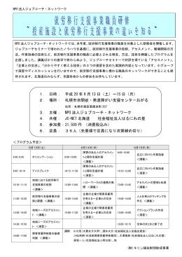 実施要綱・申込書 (北海道2008年9月)