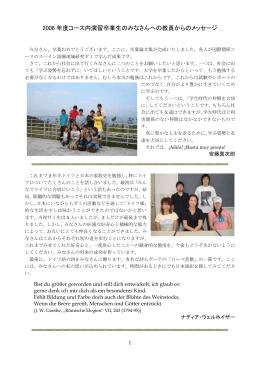教員からのメッセージ - 龍谷大学 国際関係コース