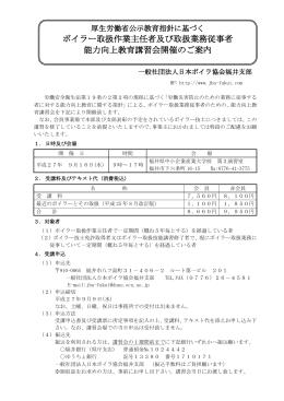 ダウンロード - 日本ボイラ協会 福井支部