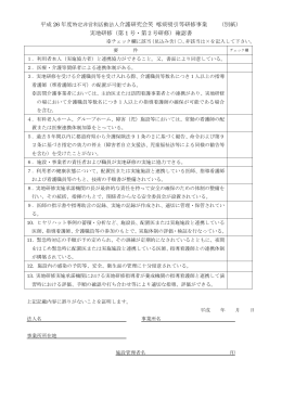 確認書 (ファイル名:kakunin-syou260731 サイズ:37.5KB)