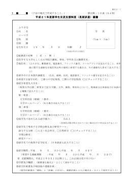 別 紙 - 日本学生支援機構