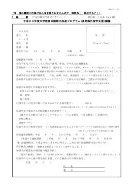 申請様式をダウンロード