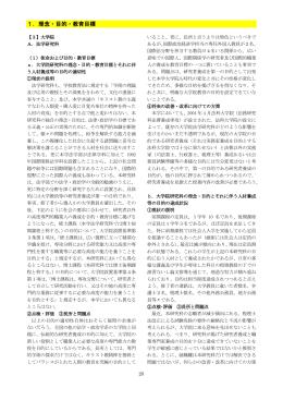 1.理念・目的・教育目標【3】