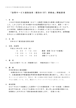 日本SST普及協会北東北支部主催 「訪問サービス援助技術(個別のSST