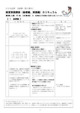 *仮案スケジュール(10月6日)