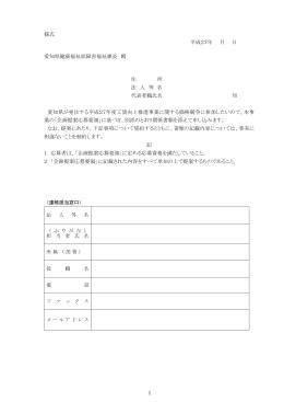 (様式) (ファイル名:03teiansyoyoushiki サイズ:120.00 KB)
