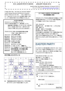 「Dayori2012jan」をダウンロード