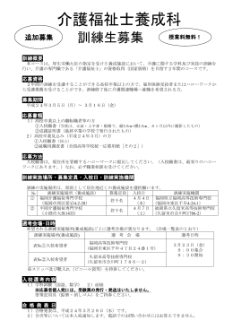 介護福祉士養成科 - 福岡県の職業訓練