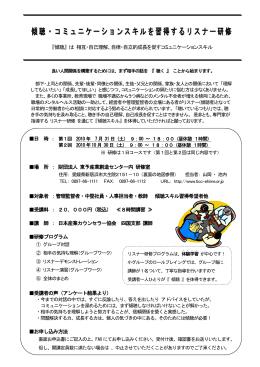 ダウンロード(リスナー研修)