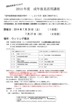 word - 神奈川県社会福祉士会