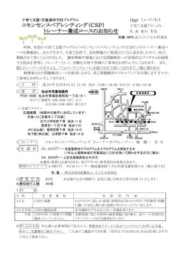 仙台 CSPトレーナー講座ご案内書案[1]