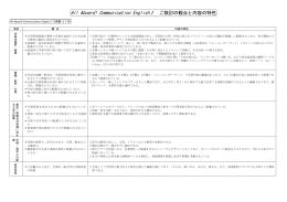 Word - 東書Eネット