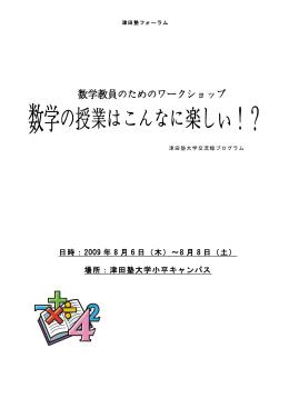日時:2009年8月6日(木)~8月8日(土) 場所:津田塾大学小平