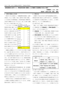 情報通信産業の集積による沖縄県の産業構造の変化の推計