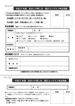 〈図書紹介コンテスト申込用紙〉