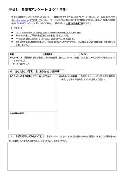 文化情報演習3 履修希望者アンケート