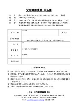 貿易実務講座 申込書