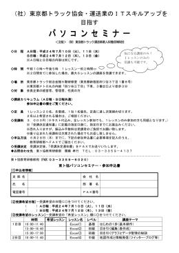 申込用紙(ワード文書)