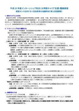 整理番号 - 徳島大学