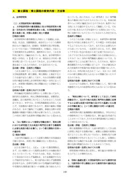 (五)大学院における教育・研究指導の内容・方法と条件