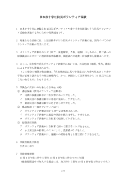 1 赤十字社員増強運動について - 日本赤十字社長野県支部ホームページ