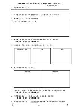 事例検討シート