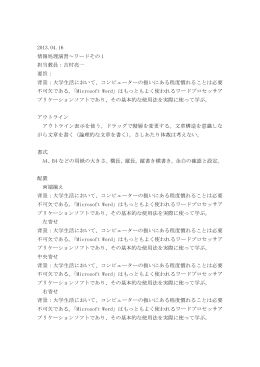 2013.04.16 情報処理演習〜ワードその1 担当教員:吉村亮一 要旨