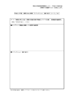 平成23年度 教育力向上研修「リフレクション(振り返り)シート」(4)