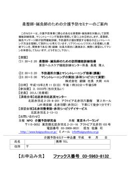 柔整師・ - NPO介護予防研究会