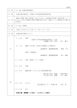家庭科指導講座 - 京都市教育委員会