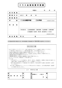 クラス会補助費申請書 - 早稲田大学 文化構想学部