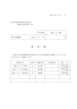 DOC - 奈良先端科学技術大学院大学