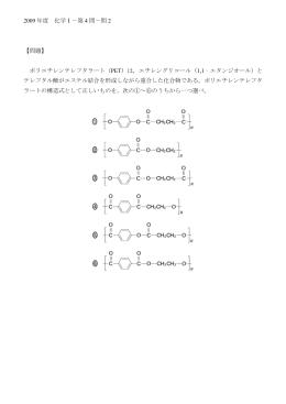 2009年度 化学Ⅰ-第4問-問2 【問題】 ポリエチレンテレフタラート(PET