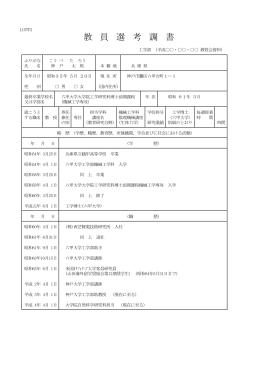 2. 教員選考調書記入例 - 神戸大学建築学科・建築学専攻ホームページ