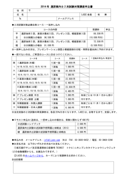 ダウンロード - 通訳案内士 団体