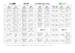 小6受験 2013年 6-7月カリキュラム 萌学舎 月 水 金 土 理科 4:50~5:50