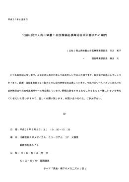 岡山県栄養士会医療福祉事業部合同研修会