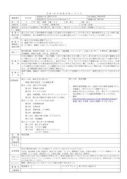 統計力学 - 埼玉大学理学部物理学科