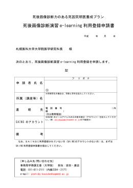 死後画像診断演習のe-learing利用登録申請書 (DOC