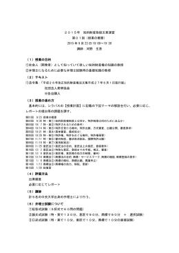 2015.09.23中大 知的財産取扱文章演習 第1回