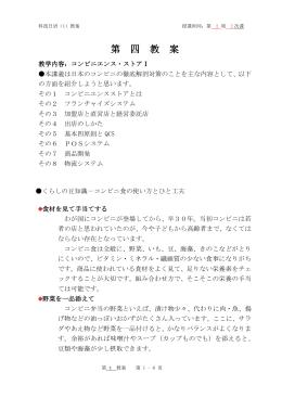 科技日语(1)教案 授课时间:第 2 周 2次课 第 四 教 案 教学内容