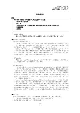 【資料2(演習問題解説)】(Word)