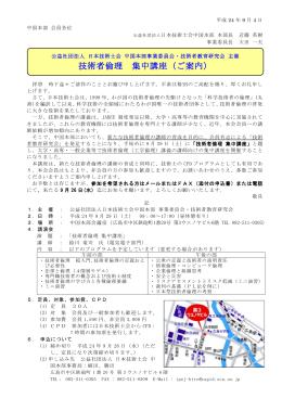 案内 - 公益社団法人日本技術士会 中国本部