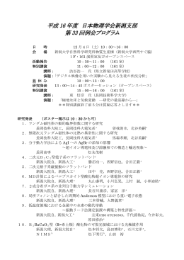 平成16年度 日本物理学会新潟支部 第33回例会プログラム