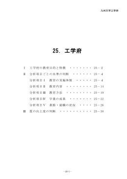 25. - 九州大学