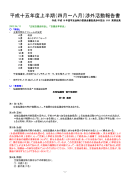 平成15年度渉外活動報告書