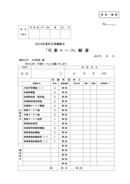 word - 関西大学