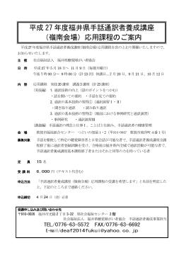2015募集要項 - 福井県聴覚障がい者センター