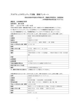アカデミックボランティア活動 調査アンケート - 情報科学研究科